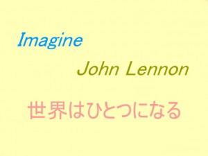 ジョン・レノンのイマジン歌詞より世界はひとつになることを想像してみました。