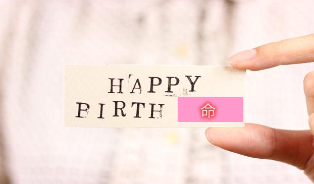 命の誕生おめでとう